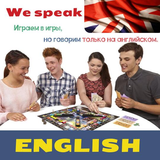игровая практика английского языка